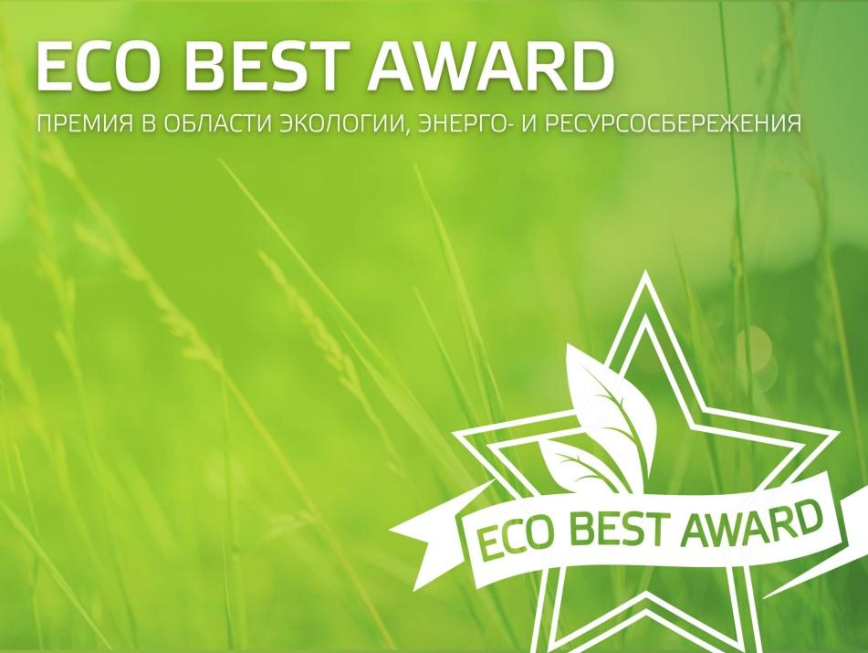 Продолжается прием заявок на Премию ECO BEST AWARD