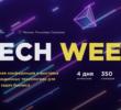 C 25 по 28 мая в Москве пройдет ежегодная конференция по внедрению цифровых технологий в бизнес — Tech Week 2020