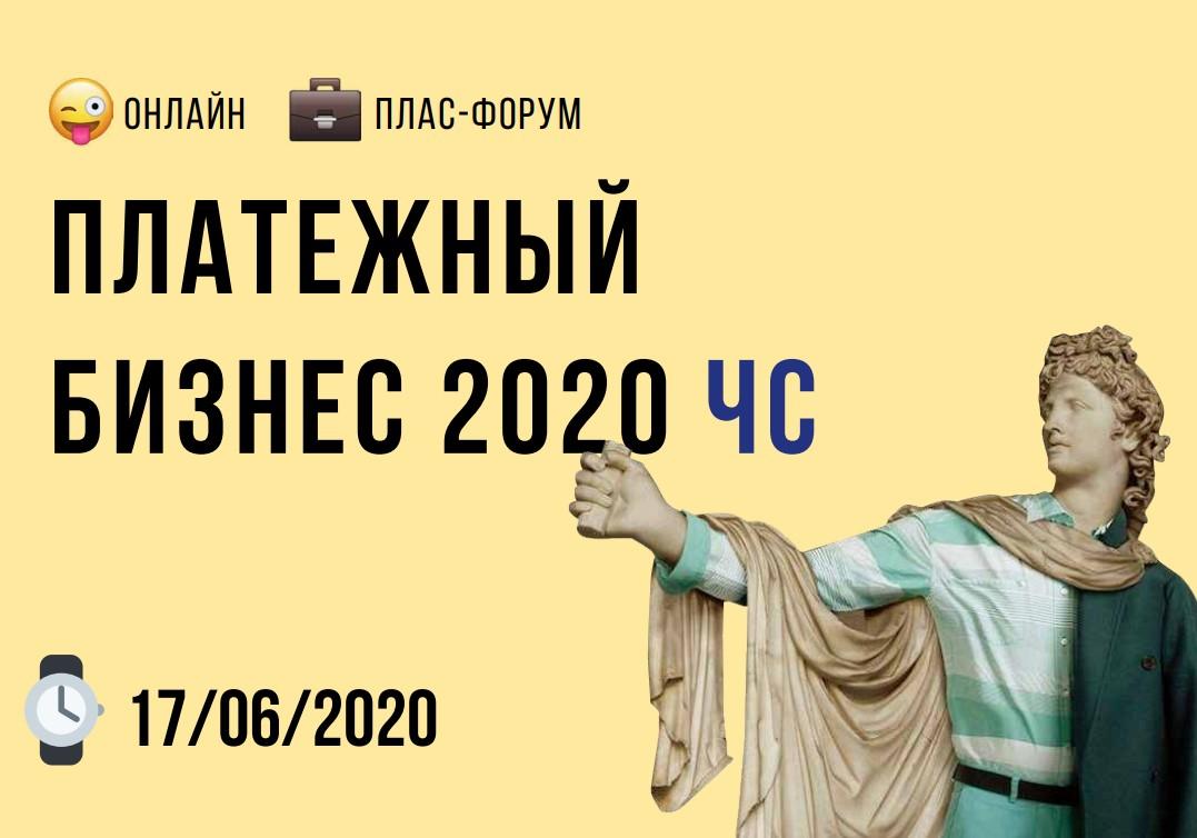 Online ПЛАС-Форум «Платежный бизнес 2020 ЧС». Узнайте, что ждет банковский сектор после пандемии!
