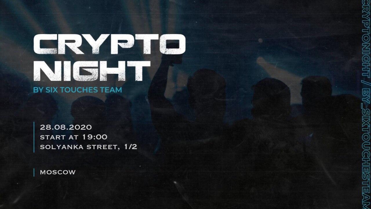 Crypto Night  – ночная закрытая вечеринка для криптоэнтузиастов