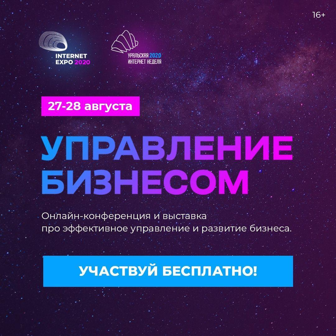 """Онлайн-конференция """"Управление бизнесом"""", 27 и 28 августа:  новые возможности для развития вашего бизнеса."""