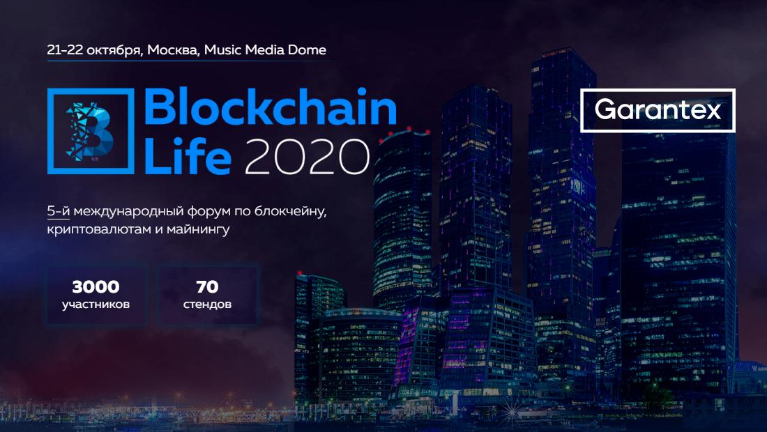 Криптобиржа Garantex приняла участие в главном оффлайн-событии отечественной криптоиндустрии Blockchain Life 2020