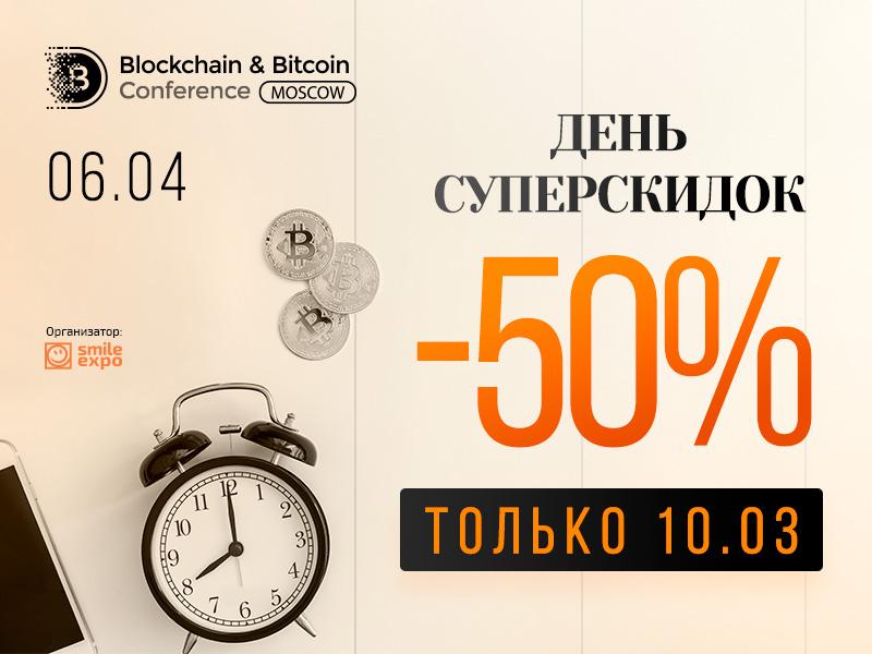 Blockchain & Bitcoin Conference Moscow 2021: представители госструктур на мероприятии и однодневная скидка 50% на билеты